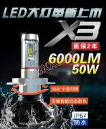 Лампочки светодиодная LED X3 HB4 50W. 6000Lm (Диодные)