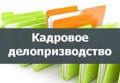 Кадровое делопроизводство для малого бизнеса (аутсорсинг)