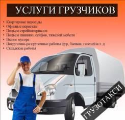 Квартирные переезды /грузчики от: .250р/ч.