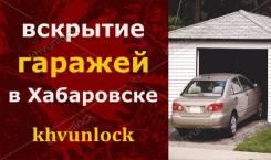Врезка замков, лючков. Вскрытие гаражей и гаражных замков в Хабаровске