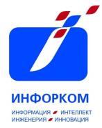 """Инженер ОПС. ООО """"Инфорком"""". Улица Комсомольская 1"""