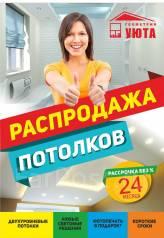 Натяжные потолки БЕЗ предоплаты в Рассрочку на 24 месяца Без %