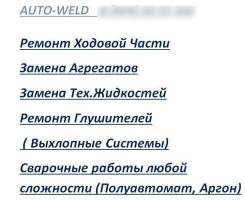 AUTO-WELD