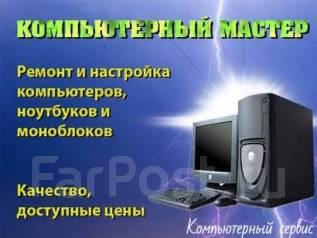 Компьютерная помощь. Ремонт компьютеров и ноутбуков. Выезд бесплатно.