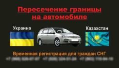 Пересечение границы Казахстан