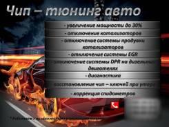 Чип-тюнинг вашего авто, г. Дальнегорск