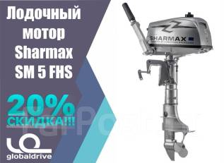 Sharmax. 5,00л.с., 2-тактный, бензиновый, нога S (381 мм), 2018 год год. Под заказ