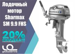 Sharmax. 9,90л.с., 2-тактный, бензиновый, нога S (381 мм), 2019 год. Под заказ