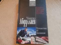 Чингиз Абдуллаев. Путешествие по Апеннинам. 2008