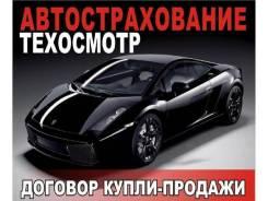 Договор купли продажи Автомобиля. 500 рублей.