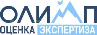 """Оценщик. ООО """"Олимп"""". Улица Комсомольская 3"""