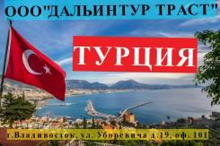 Турция. Анталья. Пляжный отдых. Туры в Турцию с а/б из Владивостока!
