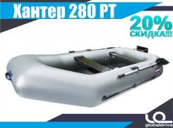 Хантер 280 РТ. 2018 год год, длина 2,80м. Под заказ