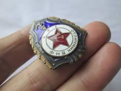Отличник ВМФ СССР . б/у . тяжелый . .