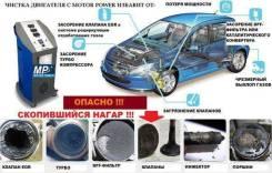 Оборудование для очистки ДВС водородом (раскоксовка за 1 час ). Под заказ из Хабаровска