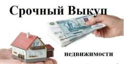 Срочный выкуп недвижимости в Уссурийске. От агентства недвижимости (посредник)