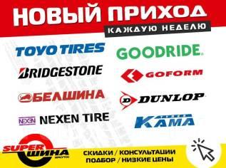 Новые шины и диски по низким ценам. Скидка 3% на импорт.