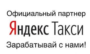 """Водитель такси. ООО""""Автотрейд-м"""". Владивосток"""