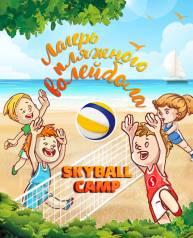 Первый на Дальнем Востоке лагерь пляжного волейбола Skyball CAMP