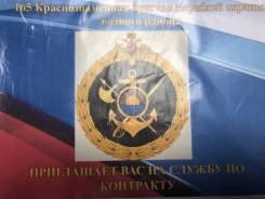 Военнослужащий по контракту. Министерство обороны. Приморский край, г. Владивосток