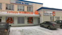 Сибирь Колесо: склад-магазин шин в Кемерово