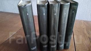 Георгий Марков. Собрание сочинений в 5 томах (комплект из 5 книг)