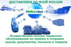 Авиа, ЖД и Автоперевозка грузов по всей России и Приморскому краю