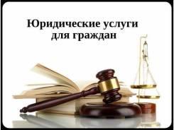 Юридическая помощь по гражданским делам