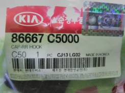 Заглушка бампера KIA SORENTO, UM, G4KE, 86667C5000, 3290000478