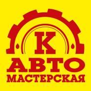 """Кузовщик. ООО """"Формула -Дрифт-Хабаровск"""". Улица Цимлянская 38"""