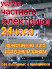 образец объявления услуги электрика