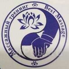 Обучение массажу! Классический, спортивный, антицеллюлитный. Сертификат