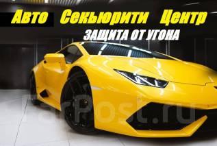 Установка охранных комплексов /Ремонт Брелоков сигнализаций