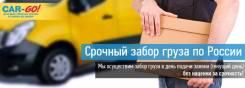Срочный забор грузов по России!