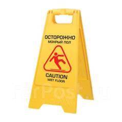 """Знак безопасности, табличка, штендер """"Осторожно! Мокрый пол"""""""