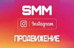 Продвижение в инстаграм. SMM. Instagram