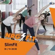 Фитнес группа SlimFit! Вторая речка. Первая тренировка бесплатно