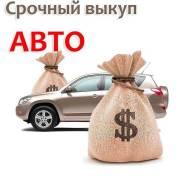 Срочно куплю ваш автомобиль