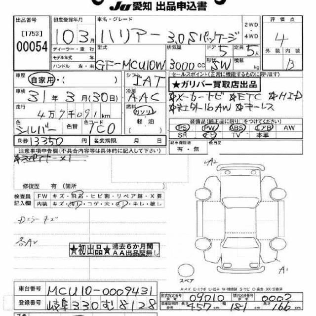 Обшивка багажника. Toyota Harrier, MCU10, MCU10W, MCU15, MCU15W Lexus RX300, MCU10, MCU15 Двигатель 1MZFE