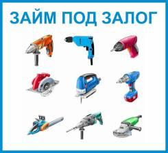 Займ под залог строительного инструмента, оборудования и техники