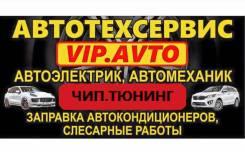 Автосервис VIP. AVTO