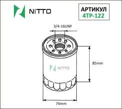 Фильтр масляный Nitto