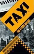 Такси в Уфе Автомолния