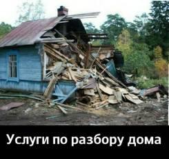 Разбераем дома