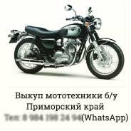 Куплю мототехнику б/у(Приморский край)