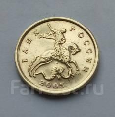 Монета 50 копеек 2005 года С-П, редкая