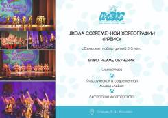 """Школа современной хореографии """"Ирбис"""" объявляет набор"""