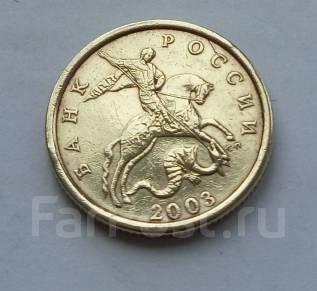 Монета 50 копеек 2003 года С-П, редкая