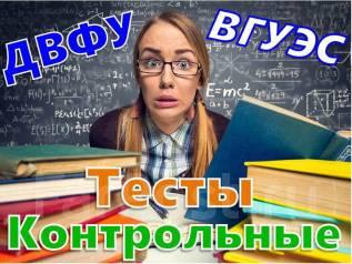 Тесты СИТО ВГУЭС, ДВФУ, ОЮИ. Дипломы, курсовые, контрольные, рефераты
