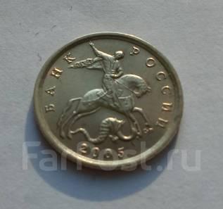 Монета 10 копеек 2005 года С-П, редкая